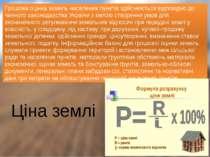 Ціна землі Грошова оцінка земель населених пунктів здійснюється відповідно до...