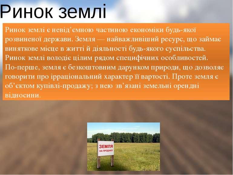 Ринок землі Ринок землі є невід'ємною частиною економіки будь-якої розвиненої...