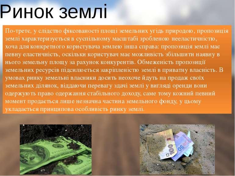 Ринок землі По-третє, у слідство фіксованості площі земельних угідь природою,...