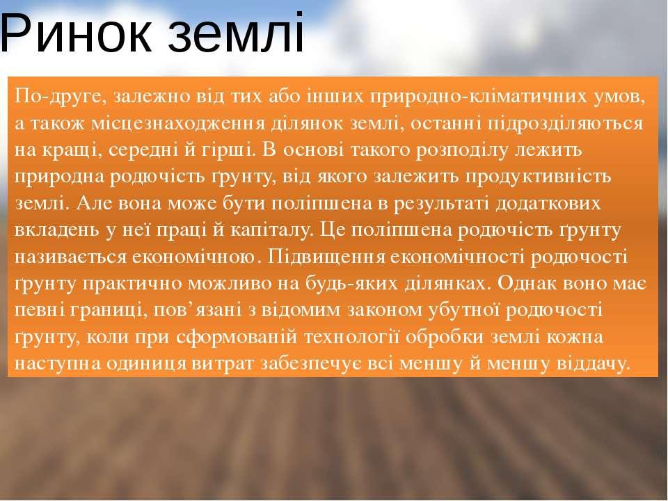 Ринок землі По-друге, залежно від тих або інших природно-кліматичних умов, а ...