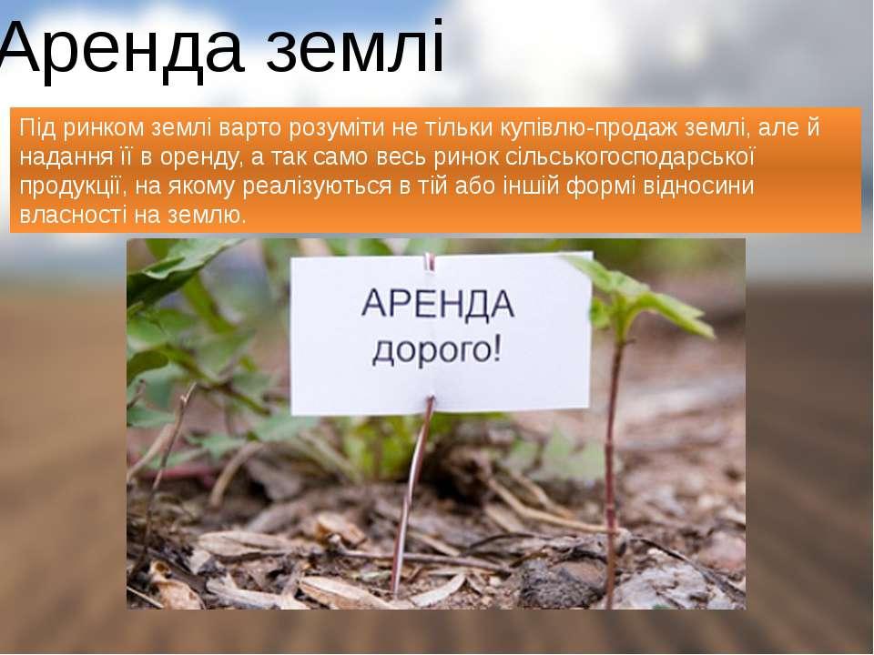Аренда землі Під ринком землі варто розуміти не тільки купівлю-продаж землі, ...