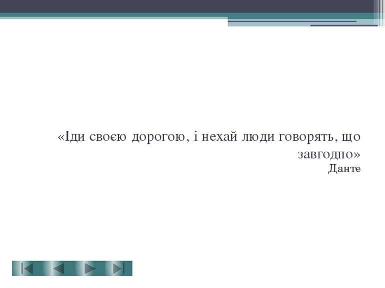 «Іди своєю дорогою, і нехай люди говорять, що завгодно» Данте