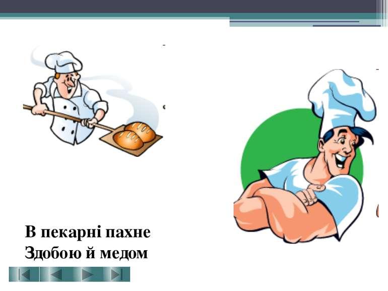 В пекарні пахне Здобою й медом