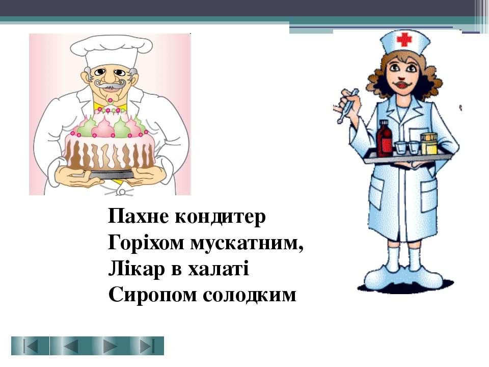 Пахне кондитер Горіхом мускатним, Лікар в халаті Сиропом солодким