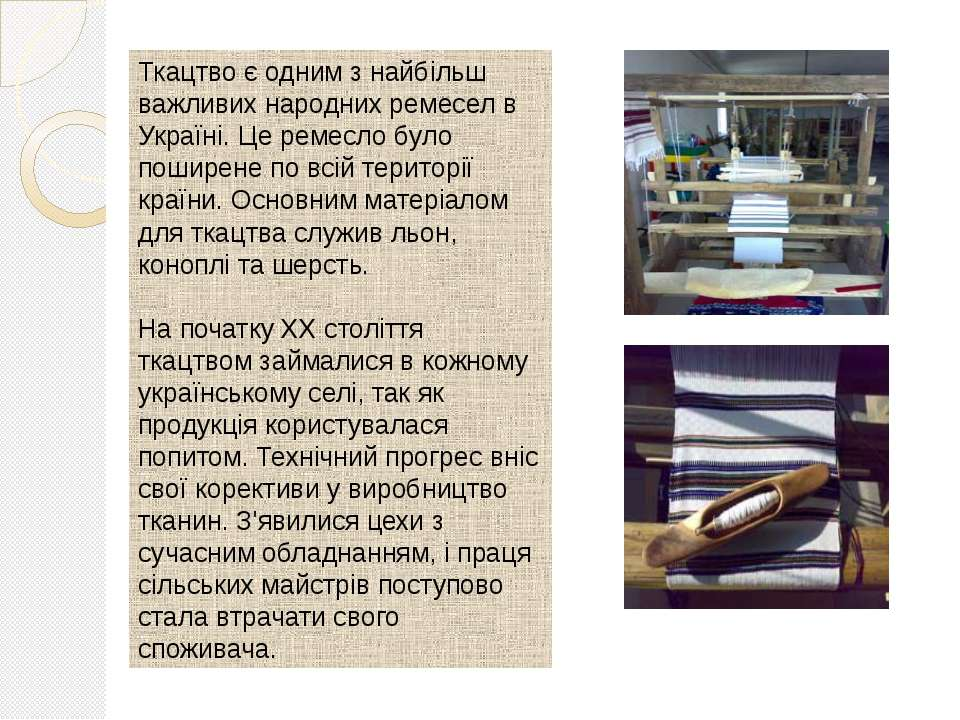 Ткацтво є одним з найбільш важливих народних ремесел в Україні. Це ремесло бу...