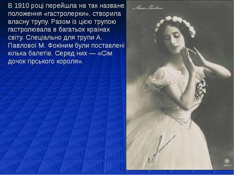 В 1910 році перейшла на так назване положення «гастролерки», створила власну ...