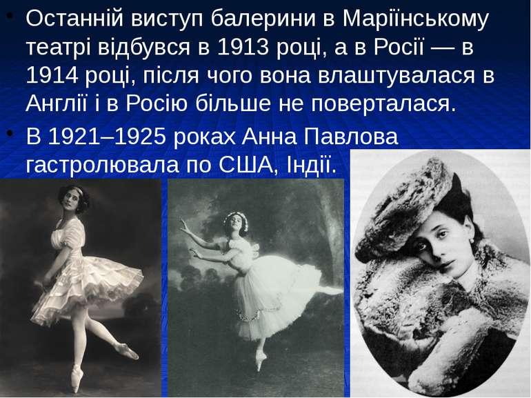Останній виступ балерини в Маріїнському театрі відбувся в 1913 році, а в Росі...
