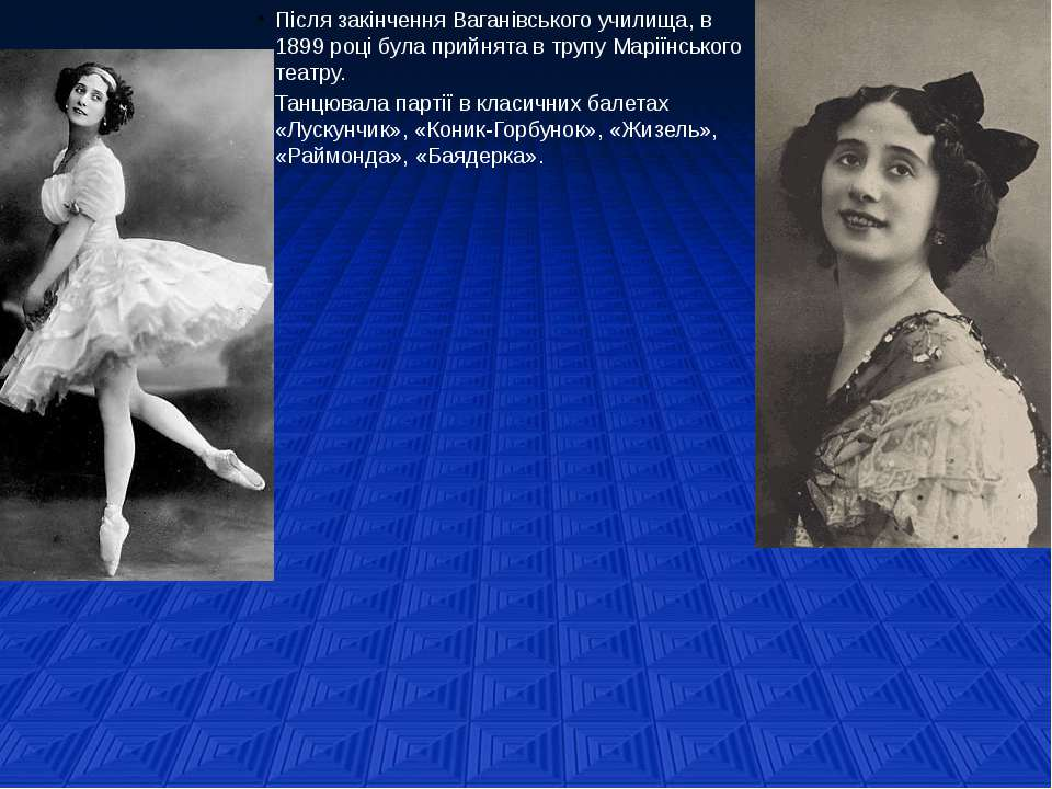 Після закінчення Ваганівського училища, в 1899 році була прийнята в трупу Мар...