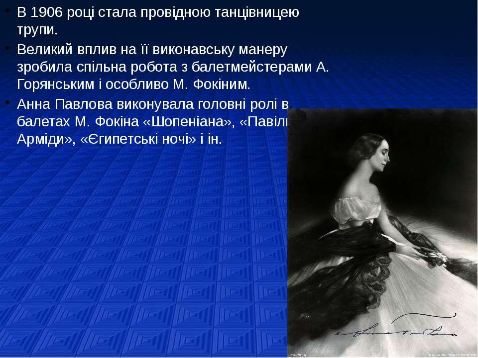 В 1906 році стала провідною танцівницею трупи. Великий вплив на її виконавськ...