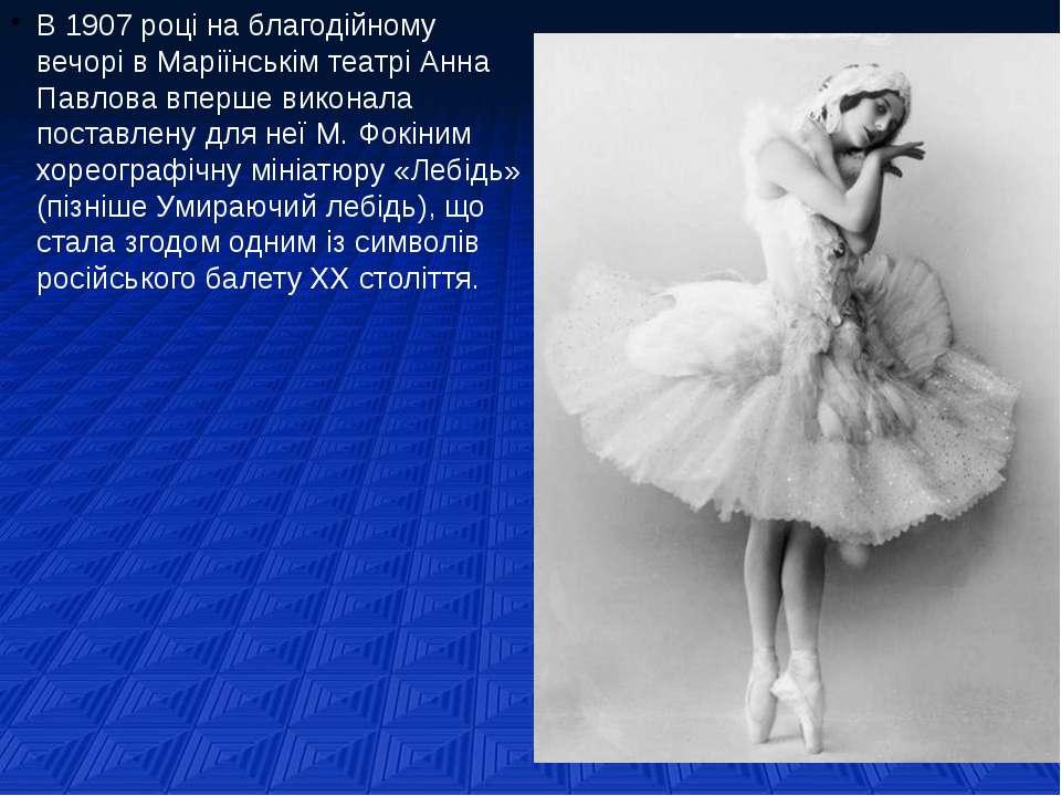 В 1907 році на благодійному вечорі в Маріїнськім театрі Анна Павлова вперше в...