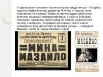 У харківському «Березолі» засяяла яскрава тріада митців— Л.Курбас, художник...