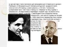 Ці дві вистави стали причиною для всеукраїнської літературної дискусії. Пройш...