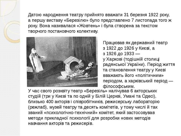 Датою народження театру прийнято вважати31 березня1922року, а першу вистав...