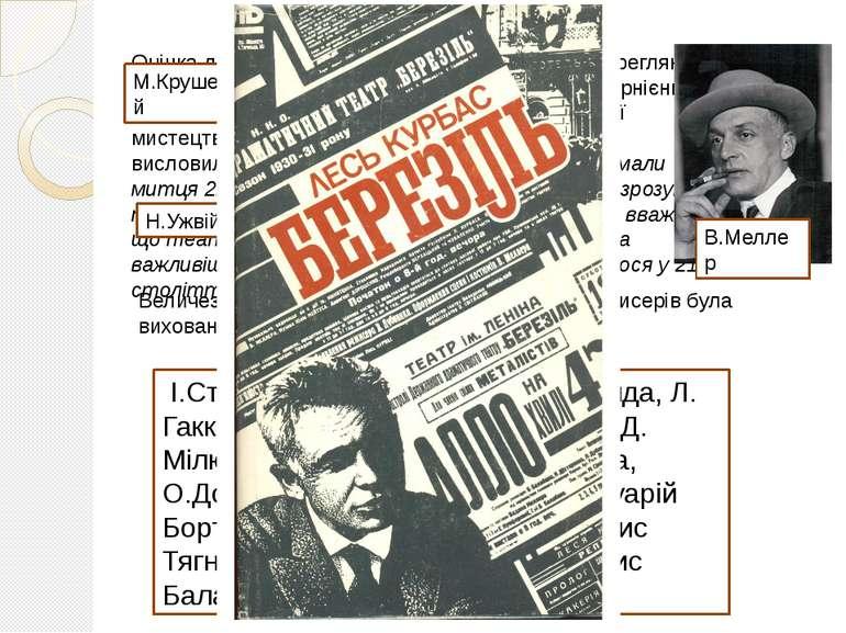Оцінка діяльності Курбаса та його театру була переглянута після оголошення не...