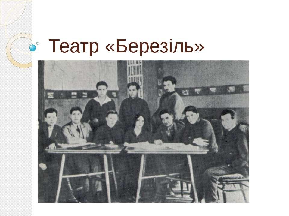 Театр «Березіль»