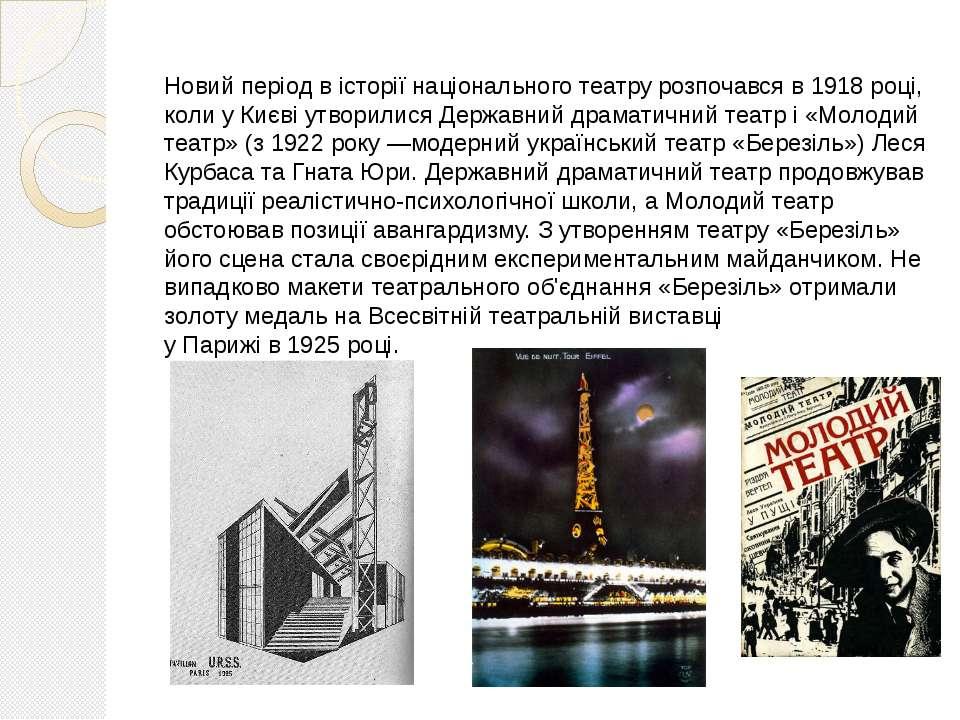 Новий період в історії національного театру розпочався в1918році, коли уКи...