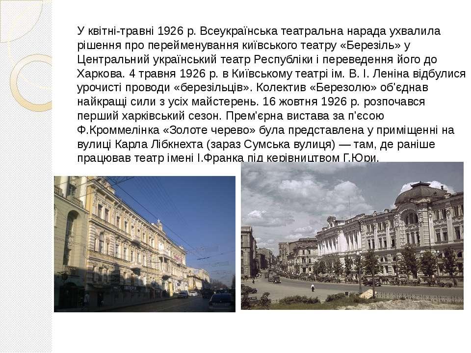 У квітні-травні 1926р. Всеукраїнська театральна нарада ухвалила рішення про ...