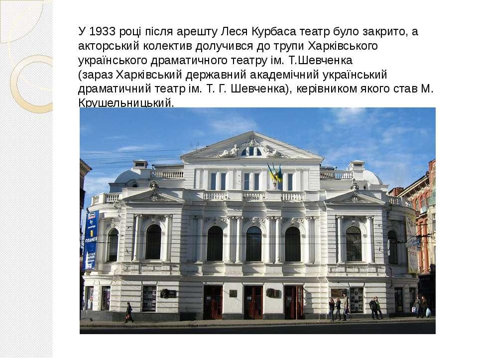 У 1933 році після арешту Леся Курбаса театр було закрито, а акторський колект...