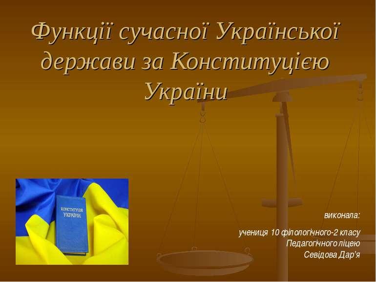 Функції сучасної Української держави за Конституцією України виконала: учениц...