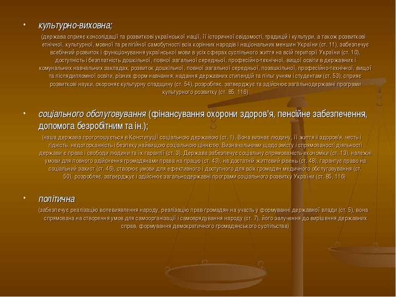 культурно-виховна; (держава сприяє консолідації та розвиткові української нац...