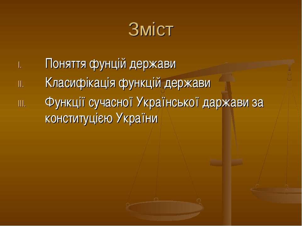 Зміст Поняття фунцій держави Класифікація функцій держави Функції сучасної Ук...