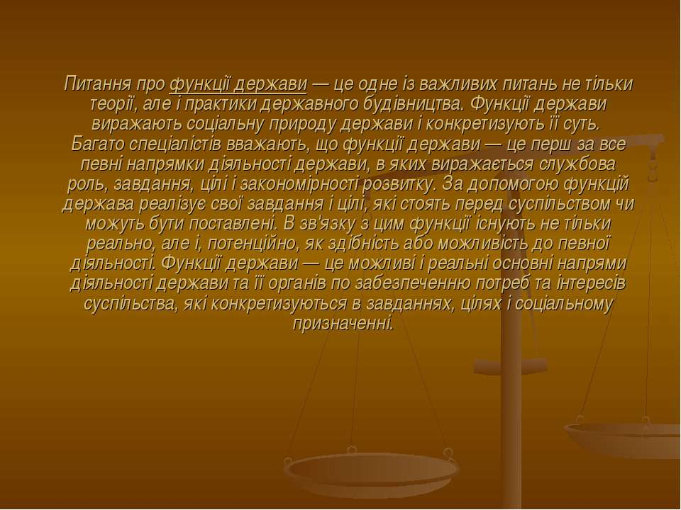 Питання про функції держави — це одне із важливих питань не тільки теорії, ал...