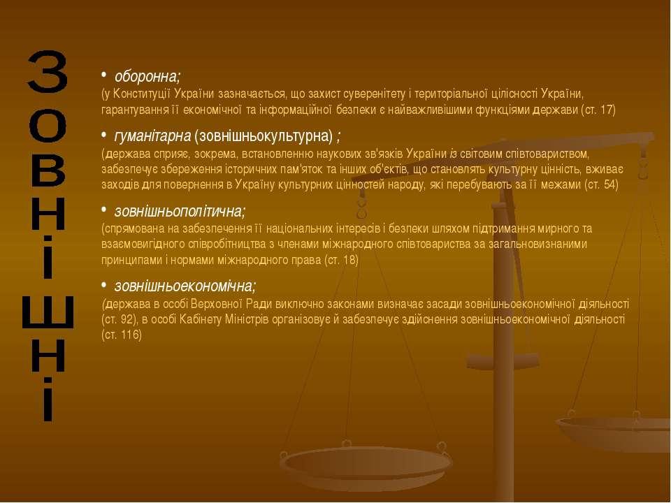 оборонна; (у Конституції України зазначається, що захист суверенітету і терит...
