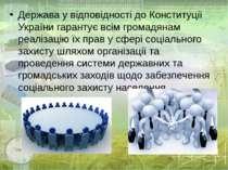 Держава у відповідності до Конституції України гарантує всім громадянам реалі...