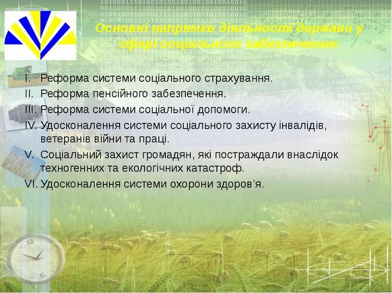 Основні напрямки діяльності держави у сфері соціального забезпечення: Реформа...