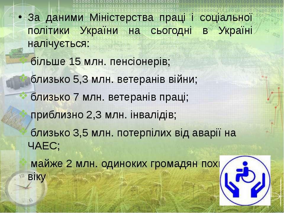 За даними Міністерства праці і соціальної політики України на сьогодні в Укра...