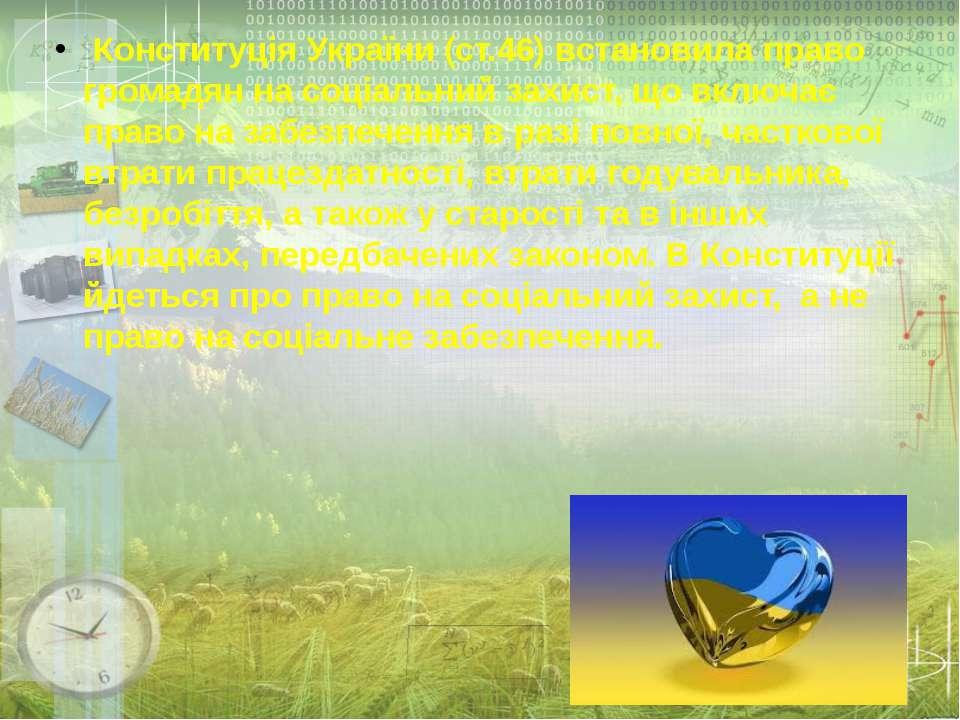 Конституція України (ст.46) встановила право громадян на соціальний захист, ...