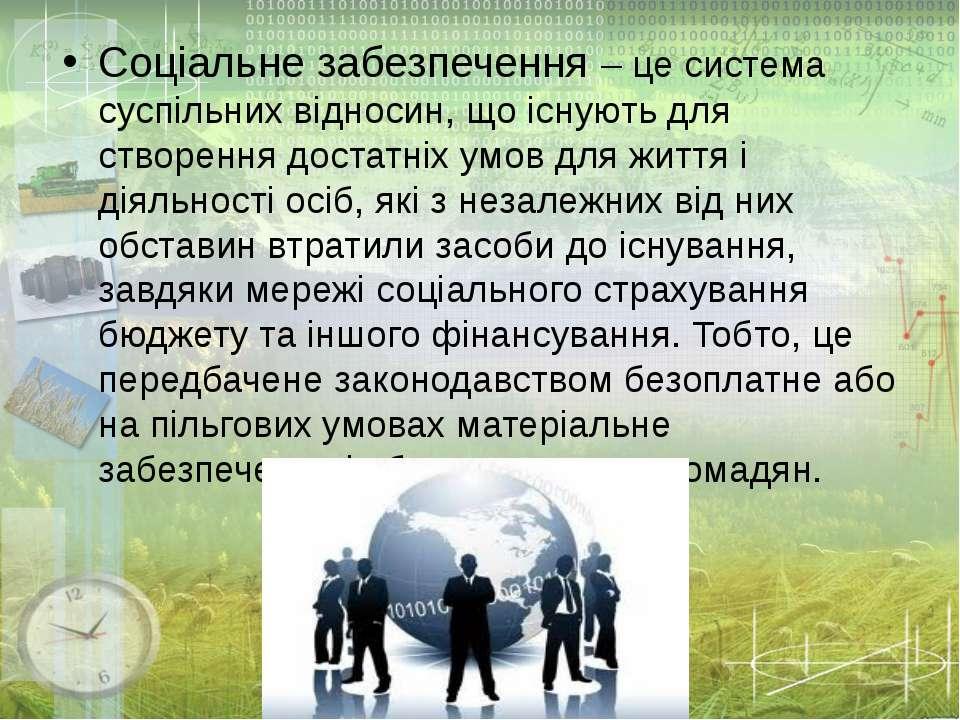Соціальне забезпечення – це система суспільних відносин, що існують для створ...
