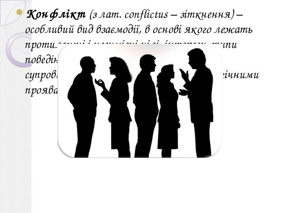 Конфлікт(з лат. conflictus – зіткнення) – особливий вид взаємодії, в основі ...