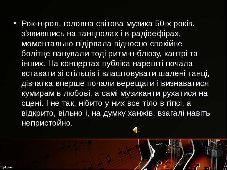 Рок-н-рол, головна світова музика 50-х років, з'явившись на танцполах і в рад...