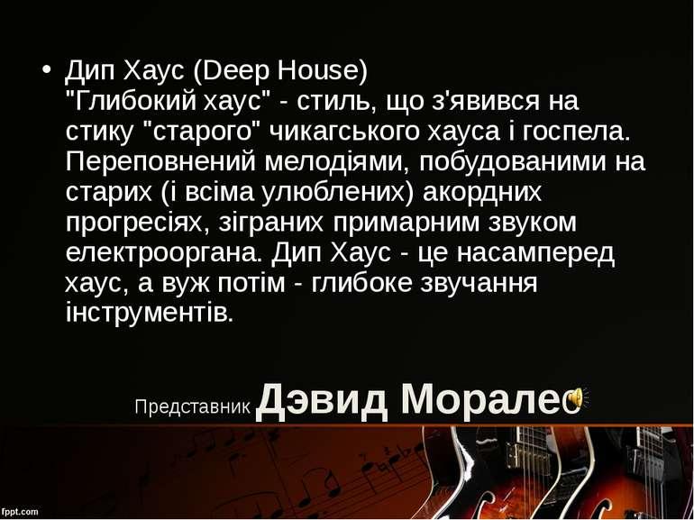 """Представник Дэвид Моралес Дип Хаус (Deep House) """"Глибокий хаус"""" - стиль, що з..."""
