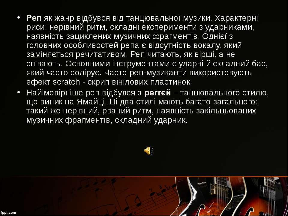 Репяк жанр відбувся від танцювальної музики. Характерні риси: нерівний ритм,...