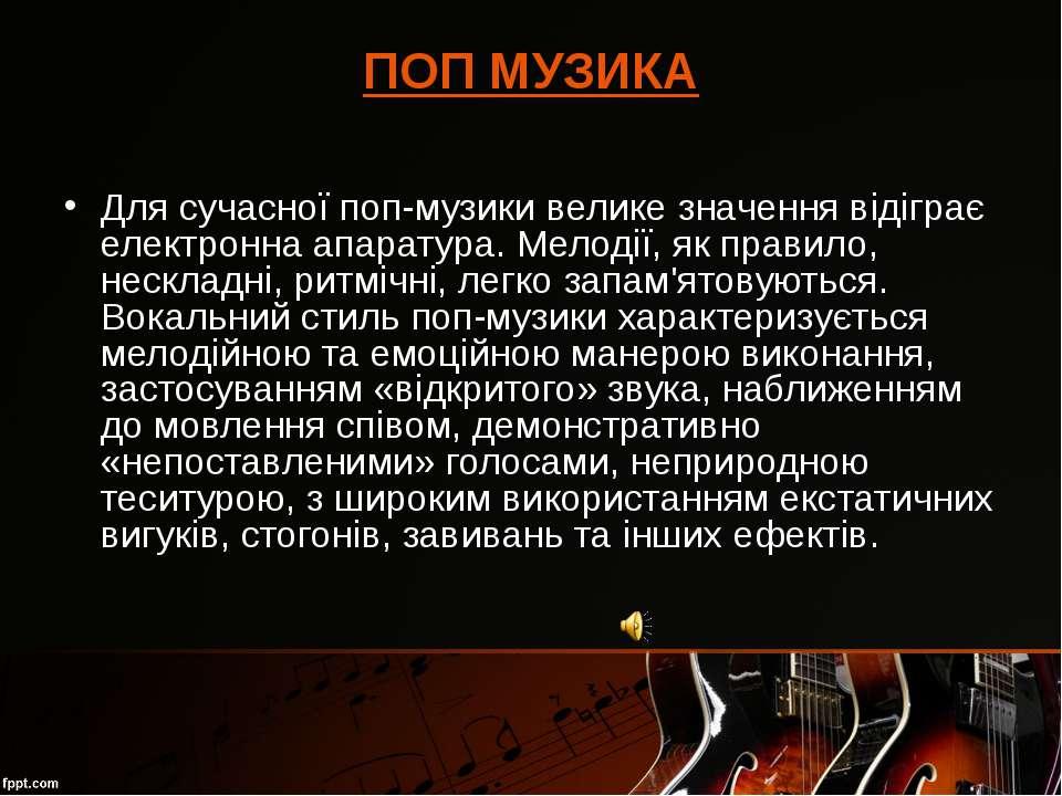 ПОП МУЗИКА Для сучасної поп-музики велике значення відіграє електронна апарат...