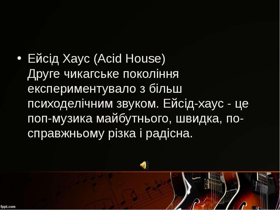 Ейсід Хаус (Acid House) Друге чикагське покоління експериментувало з більш пс...