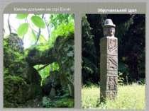 Камінь-дольмен на горі Богит Збручанський ідол