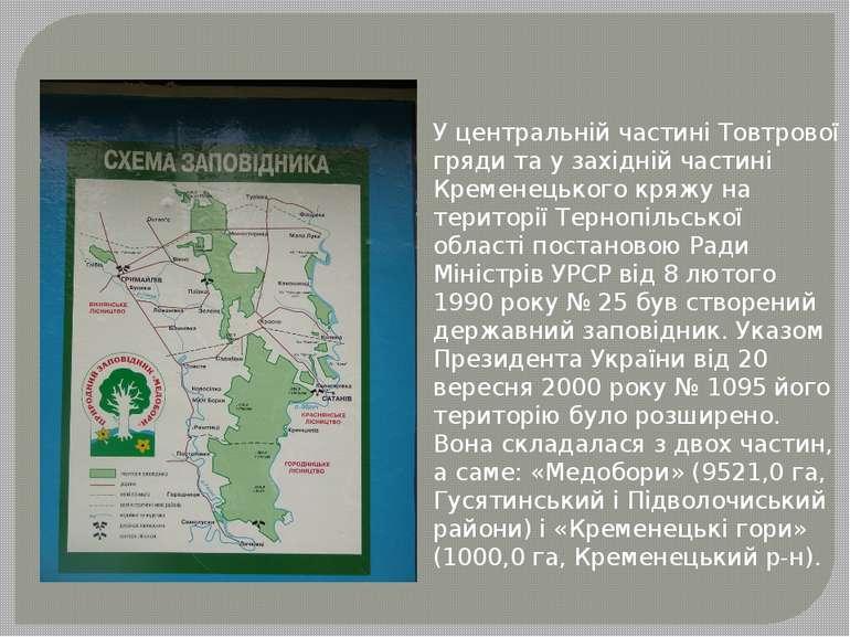 У центральній частині Товтрової гряди та у західній частині Кременецького кря...