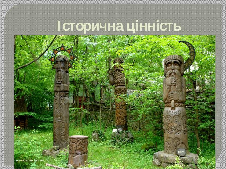 Історична цінність Багатою є територія заповідника на історичні пам'ятки, які...