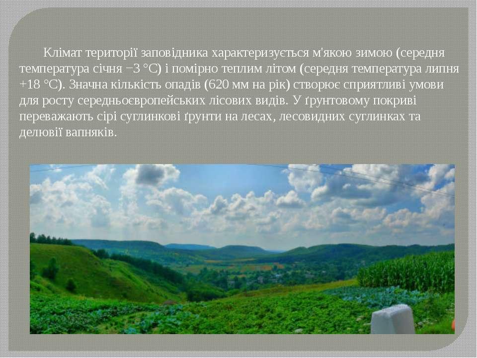 Клімат території заповідника характеризується м'якою зимою (середня температу...