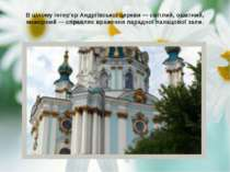 В цілому інтер'єр Андріївської церкви — світлий, ошатний, мажорний — справляє...