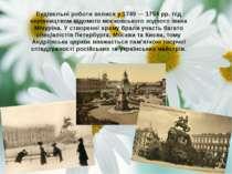 Будівельні роботи велися у 1749 — 1754 рр. під керівництвом відомого московсь...