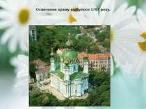 Освячення храму відбулося 1767 року.