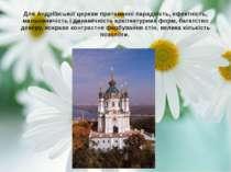 Для Андріївської церкви притаманні парадність, ефектність, мальовничість і ди...