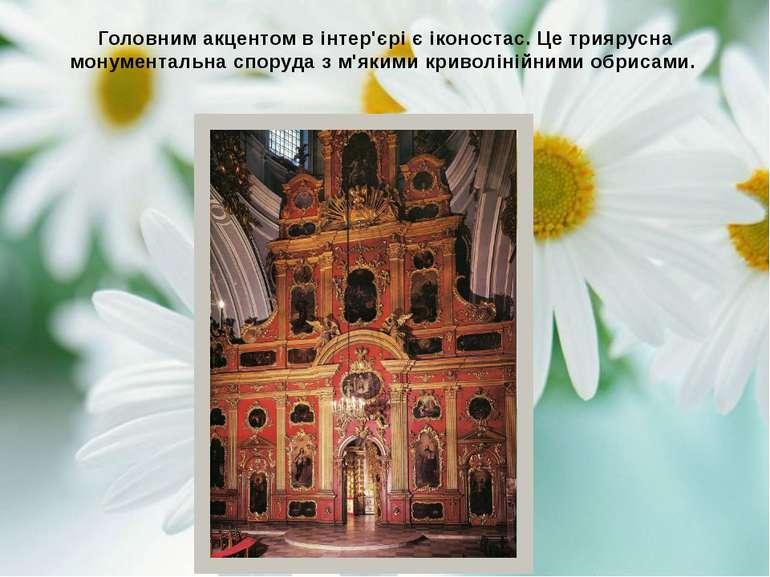 Головним акцентом в інтер'єрі є іконостас. Це триярусна монументальна споруда...
