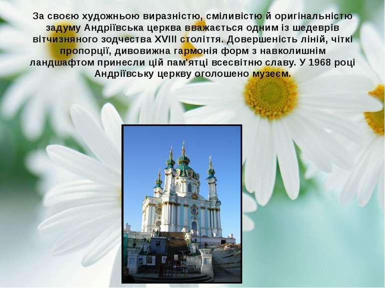 За своєю художньою виразністю, сміливістю й оригінальністю задуму Андріївська...