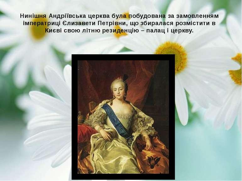 Нинішня Андріївська церква була побудована за замовленням імператриці Єлизаве...