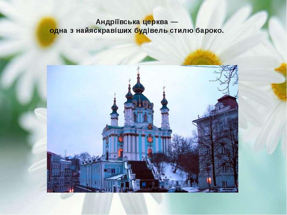 Андріївська церква — одна з найяскравіших будівель стилю бароко.